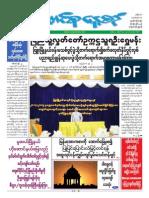 Union Daily (23-6-2015).pdf