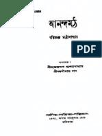 Anabda Math Bankim Chandra Chattopadhyay_text
