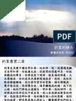 約拿的禱告--鄭謙家牧師 06142015 Powerpoint