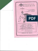 長島基督喜信會 06/21/2015的週報