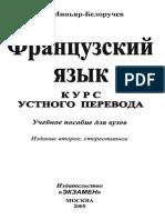 Minjar-Beloruchev Kurs Ustnogo Perevoda