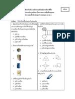 ข้อสอบบทที่ 14รูปเรขาคณิตและปริมาตรทรงสี่เหลี่ยม