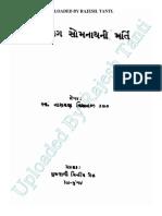 Gujarati Book - Jyotirling Somnath Ni Murti