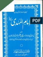 Al Imam al Mehdi By Sheikh Syed Badr e Alam Madni