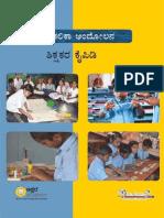 Akshara Ganitha Teacher Manual Kannada