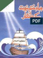 Jehad e Khatam e Nubuwwat Kay Janisar By Muhammad Tahir Abdur Razzaq
