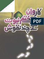 Karwan e Tehreek e Khatam e Nubuwwat Ke Chand Nuqoosh By Muhammad Tahir Abdur Razzaq