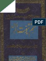 Khatam e Nubuwwat by Sheikh Sarfraz Khan Safdar (r.a)