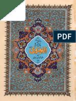 Tazkira Anwar-e-Sabiri by Tazkira Anwar-e-Sabiri by Haji Muhammad Bashir AmbalviHaji Muhammad Bashir Ambalvi