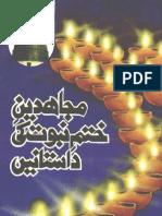 Mujahideen Khatam e Nubuwwat Ki Dastanain By Muhammad Tahir Abdur Razzaq