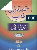 Muqaddamah e Qadiyani Mazhab By Professor Muhammad Ilyas Barni (r.a)