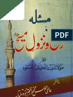 Masala Rafa o Nuzool e Maseeh By SHAYKH ABDUL LATEEF MASOOD