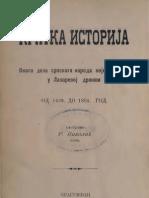 Кратка Историја ; од 1459. до 1804. (1898.Год.) - Риста Николић