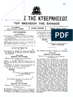 Διορισμός Καραμανλή 1955
