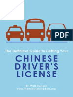Chinese driver's license guide freeware