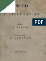 Историја Српскога Народа (1876.Год.) - Аполон Алесандрејевич Мајков