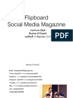 การสร้าง Social Media Magazine