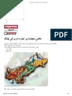 عالمی معیشت پر اجارہ داری کی جنگ - ایکسپریس اردو.pdf