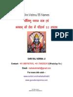 Shri Vishnu 55 Names(श्रीविष्णु पचपन नाम एवं भगवान् की सेवा में परिहार्य 32 अपराध)