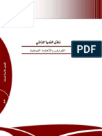 القوابض والأحزمة الفرملية.pdf