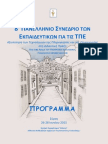 8ο Πανελλήνιο Συνέδριο των Εκπαιδευτικών για τις ΤΠΕ