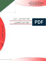 أنظمة الحقن الإلكتروني.pdf