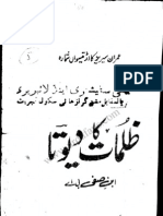 Imran Series No. 38 - Zulmat Ka Devataa(Lord of the Darkness)