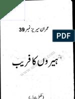 Imran Series No. 39 - Heeron Ka Faraib (Fraud of the Pearls)