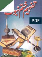 Tafheem Khatam e Nubuwwat By Muhammad Tahir Abdur Razzaq