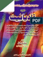 Qadyaniat By Hafiz Muhammad Iqbal Rangooni