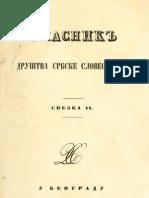 Гласник - Друштва Србске Словесности ; Свезка VI (1854.Год.)