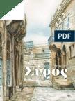 Σύρος Πολιτισμός 2015 | Πρόγραμμα