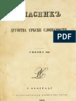 Гласник - Друштва Србске Словесности ; Свезка VII (1855.Год.)