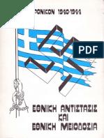 169985736-Α.ΚΥΡΟΥ.pdf