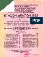 Η Μαύρη Βίβλος Των Εισαγωγικών Εξετάσεων Του ΕΜΠ 1962, Ετήσιο Δελτίο Του Πάλλα