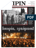 Εφημερίδα ΠΡΙΝ, 14/12/2008