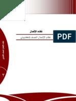 نظام الإشعال النصف إلكتروني.pdf
