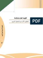 النظرية الأساسية لعملية التبريد.pdf