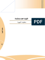 منظومة التهوية.pdf