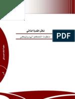 منظومة التحكم الهيدروليكية.pdf