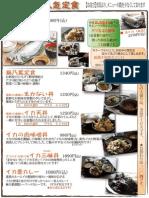 2015年6-7月梅乃葉限定メニュー