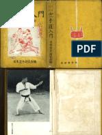 Ichikawa Nyumon1955