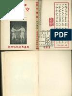 Mabuni Goshinr1959