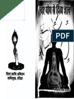 Swar Yog Se Divya Gyan 2