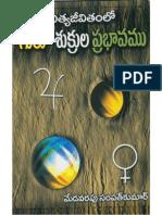24397226-గురు-శుక-ర-ప-రభావము.pdf