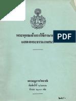 พระพุทธเจ้าทรงใช้ภาษาอะไรแสดงพระธรรมเทศนา.pdf