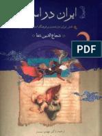 Iran Dar Espaniaye Mosalman
