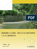 Hachijo Dialect Report