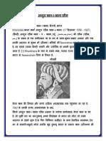 Hindi Poets 1