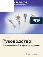 Titan_руководство По Кортикальной Опоре в Ортодонтии